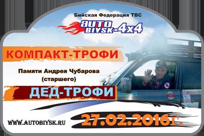 www.autobiysk.ru/images/news/ded2016.png