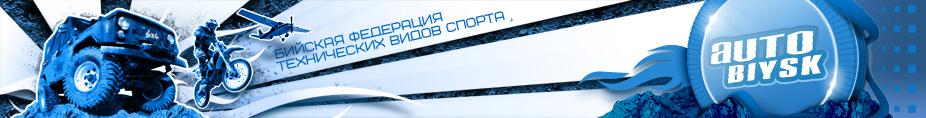 AutoBiysk